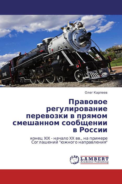 Правовое регулирование перевозки в прямом смешанном сообщении в России