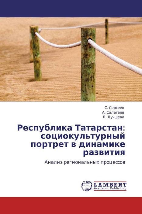 Республика Татарстан: социокультурный портрет в динамике развития
