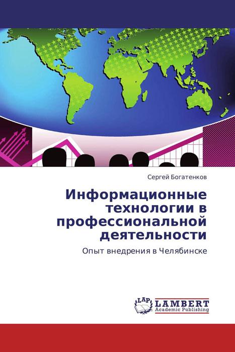 Информационные технологии в профессиональной деятельности л о анисифорова информационные системы кадрового менеджмента