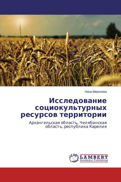 Исследование социокультурных ресурсов территории как продать участок земли в архангельской области