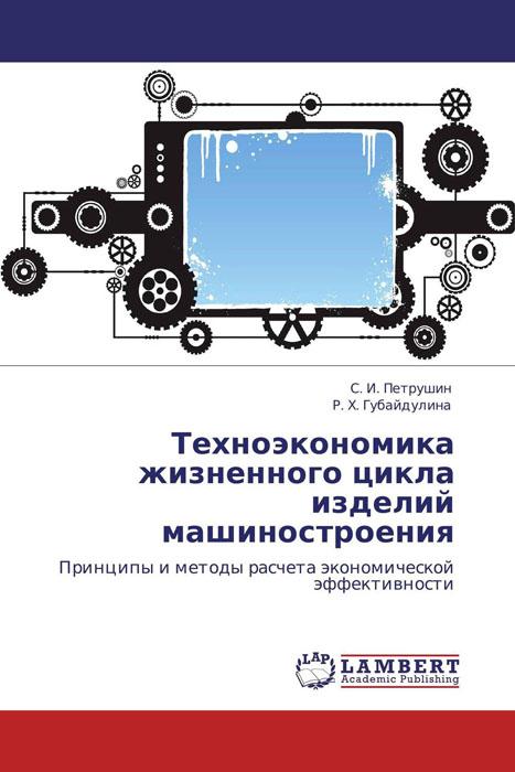 Техноэкономика жизненного цикла изделий машиностроения купить аксессуары для изготовления постижерных изделий