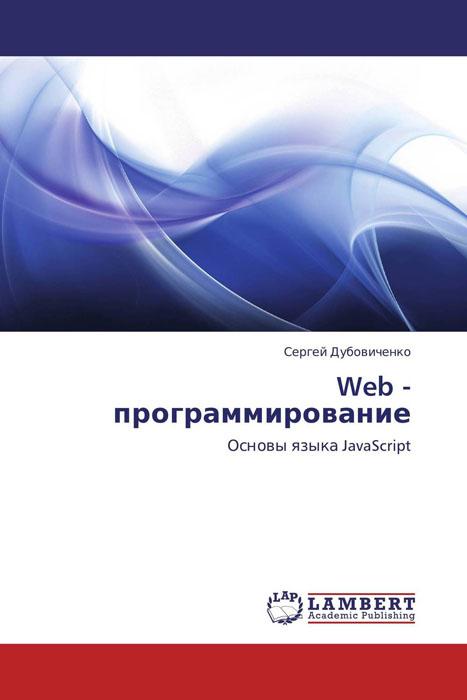 Web - программирование эрик фримен изучаем программирование на javascript
