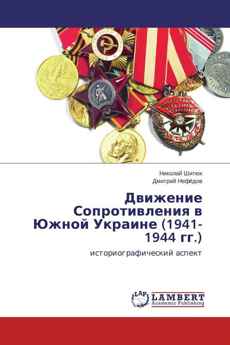 Движение Сопротивления в Южной Украине (1941-1944 гг.) ролики агрессоры в украине