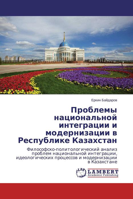 Проблемы национальной интеграции и модернизации в Республике Казахстан
