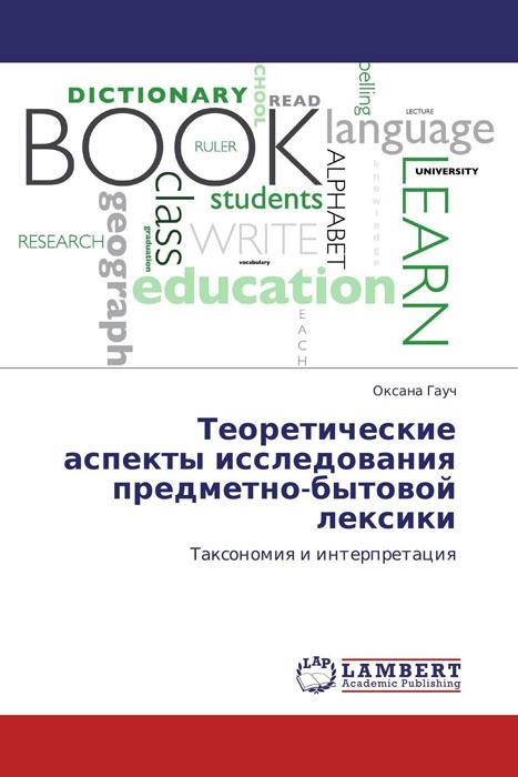 Теоретические аспекты исследования предметно-бытовой лексики озонатор бытовой