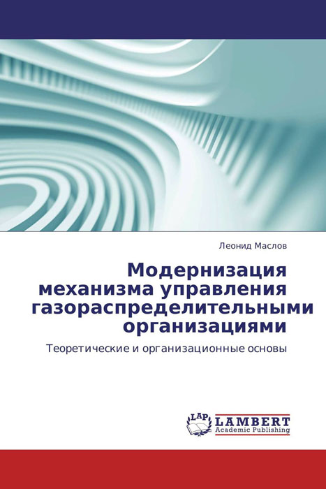 Модернизация механизма управления газораспределительными организациями исторические аспекты и современные проблемы модернизации ж д горок