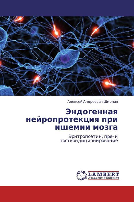 Эндогенная нейропротекция при ишемии мозга