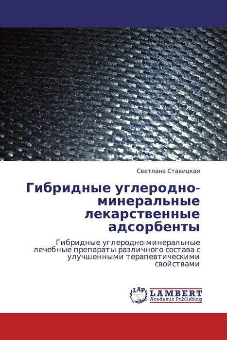 Гибридные углеродно-минеральные лекарственные адсорбенты