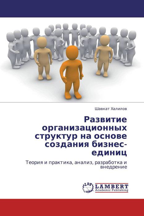 Развитие организационных структур на основе создания бизнес-единиц