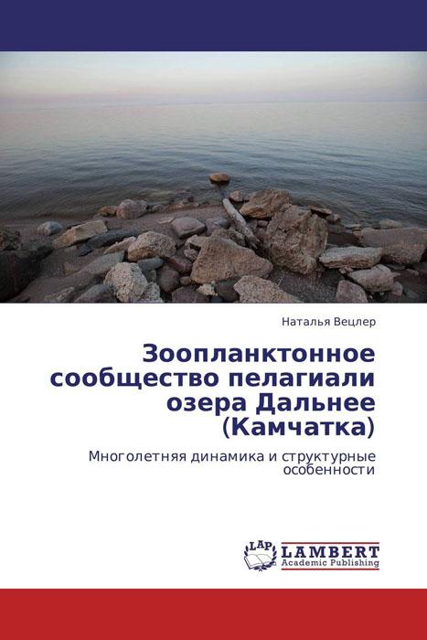 Зоопланктонное сообщество пелагиали озера Дальнее (Камчатка)