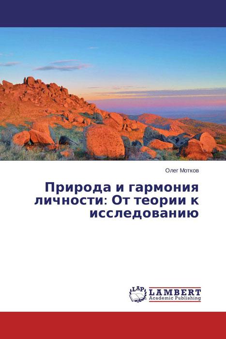 Природа и гармония личности: От теории к исследованию гармония личности навигационный подход