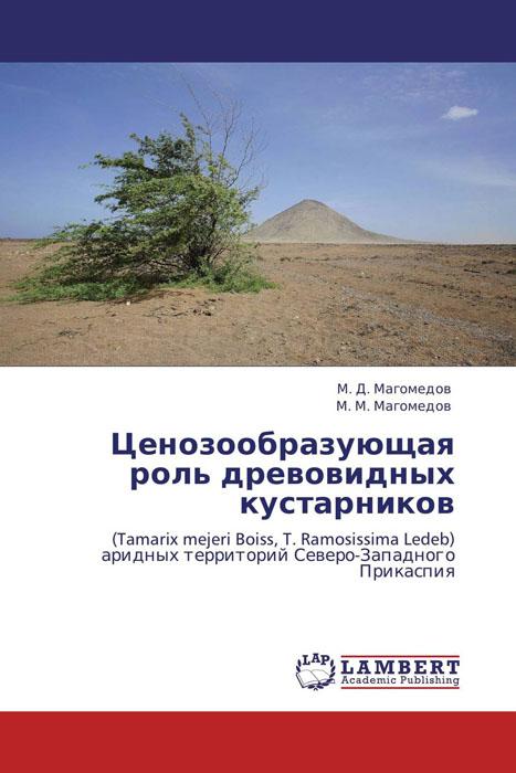 Ценозообразующая роль древовидных кустарников саженцы кустарников в москве