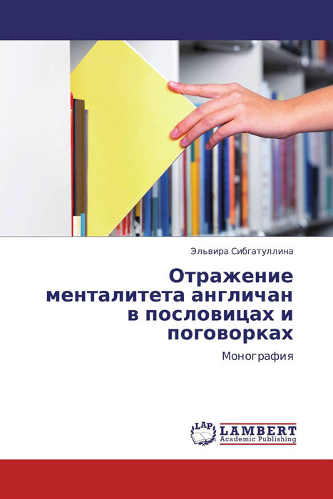 Отражение менталитета англичан в пословицах и поговорках smile at the foot of the ladder