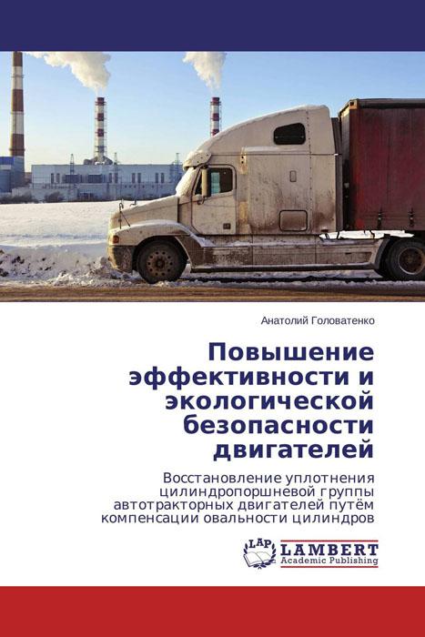 Повышение  эффективности и экологической безопасности  двигателей блок цилиндров на ваз 2110 в белгороде