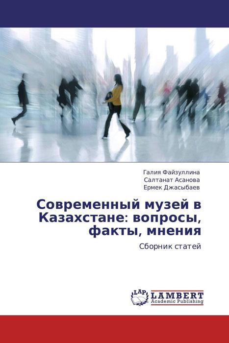 Современный музей в Казахстане: вопросы, факты, мнения дополнительное образование в контексте форсайта