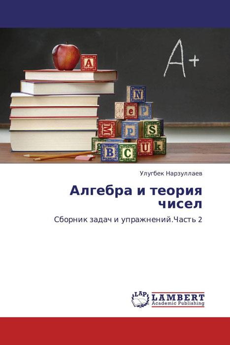 Алгебра и теория чисел б м веретенников алгебра и теория чисел часть 1