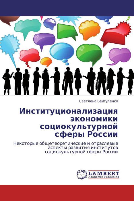 Институционализация экономики социокультурной сферы России латекс скс 65гп купить в украине