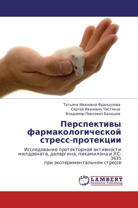 Перспективы фармакологической стресс-протекции пикамилон ампулы 10