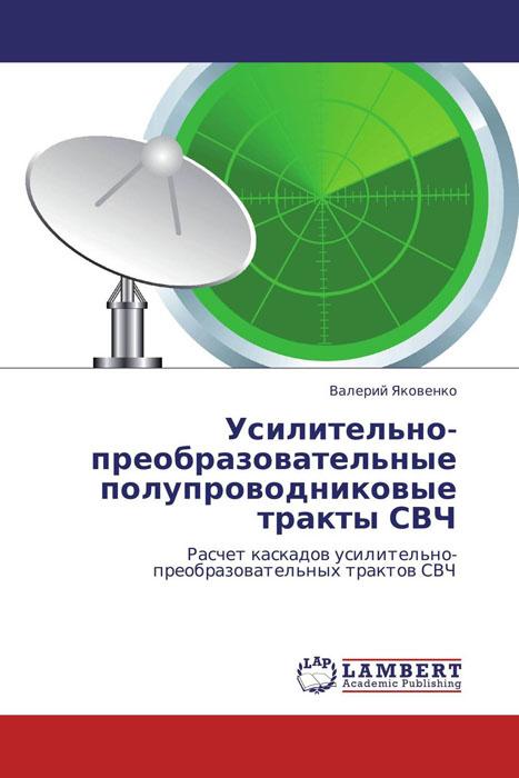 Усилительно-преобразовательные полупроводниковые тракты СВЧ программа расчета среднесменных концентраций