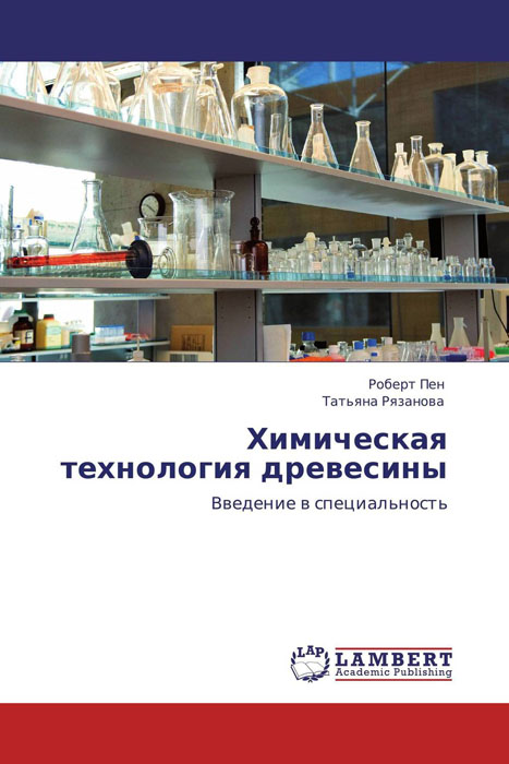 Химическая технология древесины оборудование для переработки гусиного помета в омске