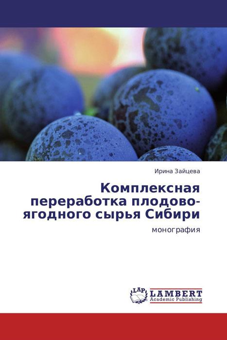 Комплексная переработка плодово-ягодного сырья Сибири