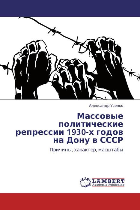 Массовые политические репрессии 1930-х годов на Дону в СССР летопись российского кино 1930 1945