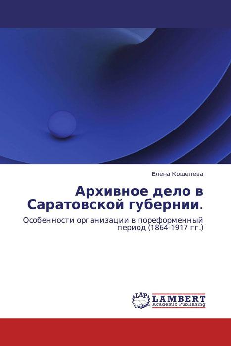 Архивное дело в Саратовской губернии. знаменитости в челябинске