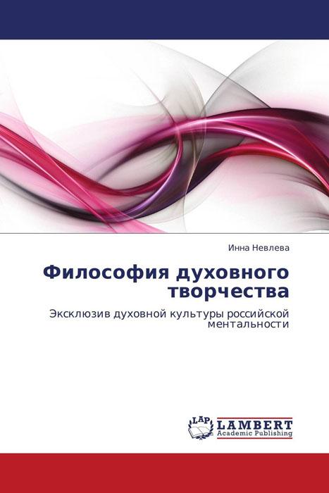 Философия духовного творчества шахмагонов николай фёдорович любовные драмы русских писателей
