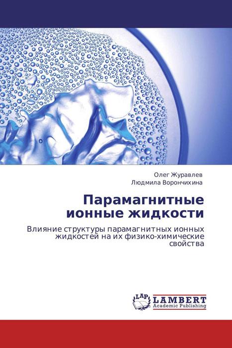Парамагнитные ионные жидкости