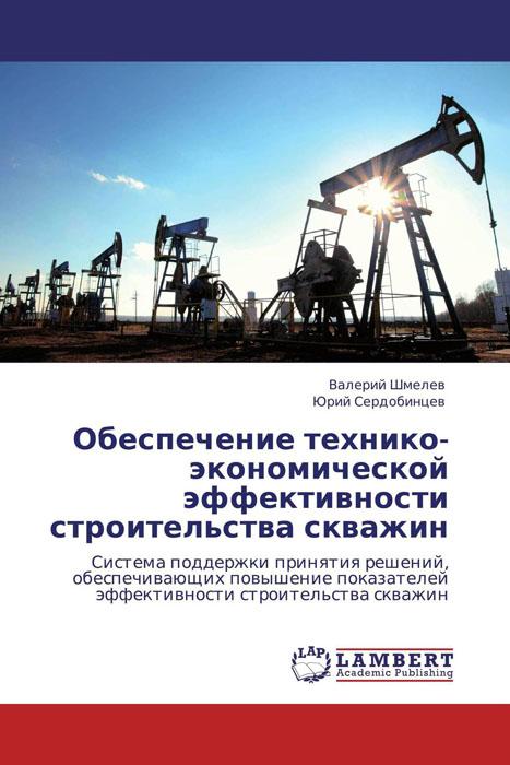 Обеспечение технико-экономической эффективности строительства скважин труба бу продам в красноярске