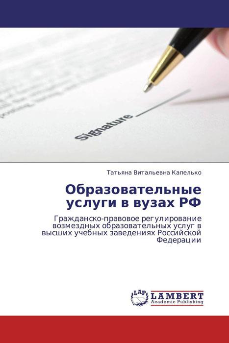 Образовательные услуги в вузах РФ электронные сигареты где в вологде