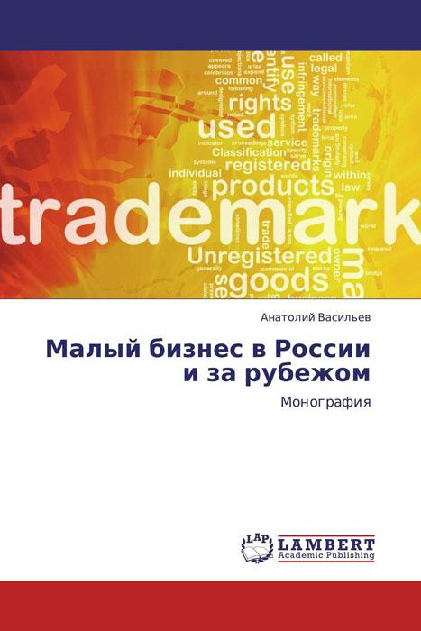 Малый бизнес в России и за рубежом куплю бизнес предложения в томске