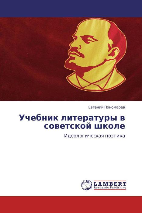 Учебник литературы в советской школе повесть временныхъ летъ по лаврентiевскому списку