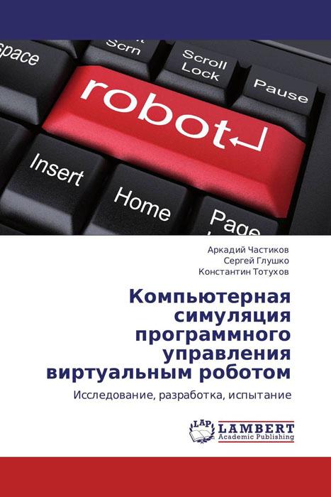 Компьютерная симуляция программного управления виртуальным роботом открытые системы директор информационной службы 07 2011