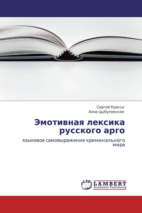 Эмотивная лексика русского арго болотоход арго в москве