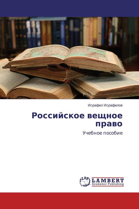 Российское вещное право как можно права категории в в новосибирске