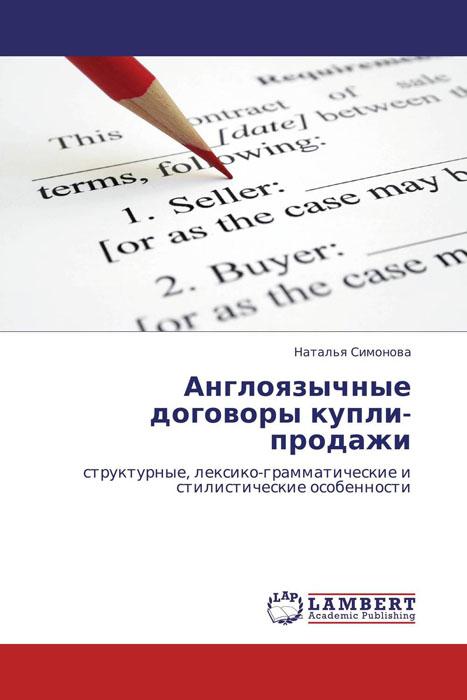 Англоязычные договоры купли-продажи жесткие продажи книга