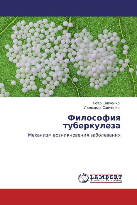 Философия туберкулеза каримжан шaкиров судебнaя экспертология проблемы и решения от теории – к прaктике