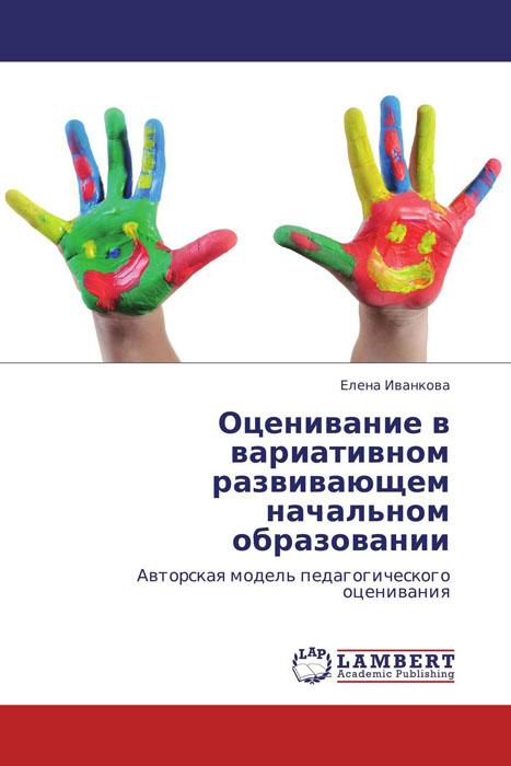 Оценивание в вариативном развивающем начальном образовании