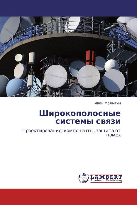 Широкополосные системы связи корабельные оптические системы связи