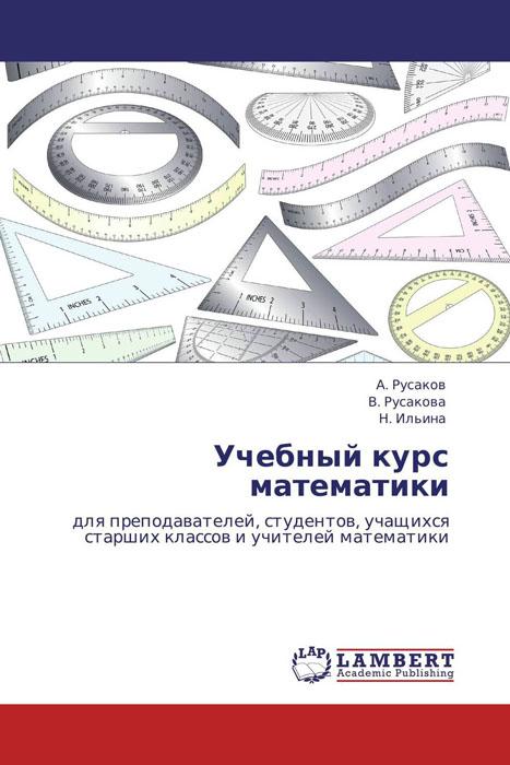 Учебный курс математики гринштейн м р 1100 задач по математике для младших школьников