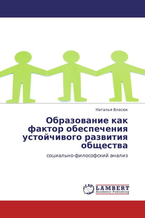 Образование как фактор обеспечения устойчивого развития общества вестник общества распространения просвещения между евреями в россии 3