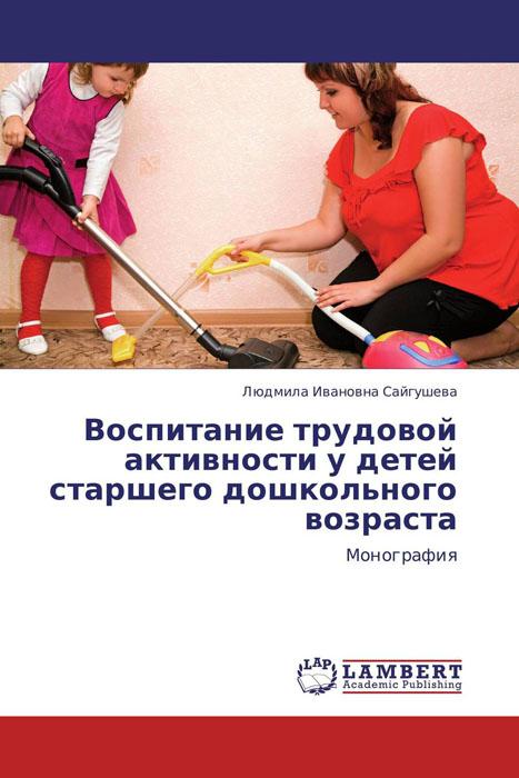 Воспитание трудовой активности у детей старшего дошкольного возраста трудовой договор cdpc