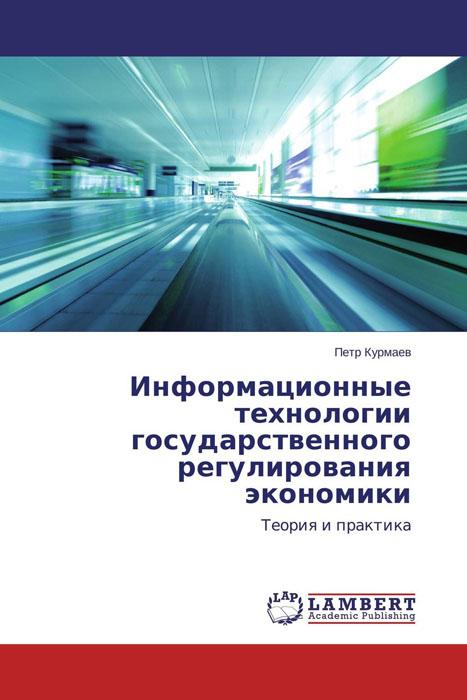 Информационные технологии государственного регулирования экономики ролики агрессоры в украине