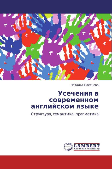 Усечения в современном английском языке нина роландовна добрушина сослагательное наклонение в русском языке опыт исследования грамматической семантики
