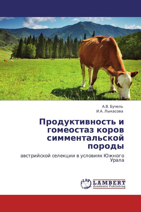 Продуктивность и гомеостаз коров симментальской породы