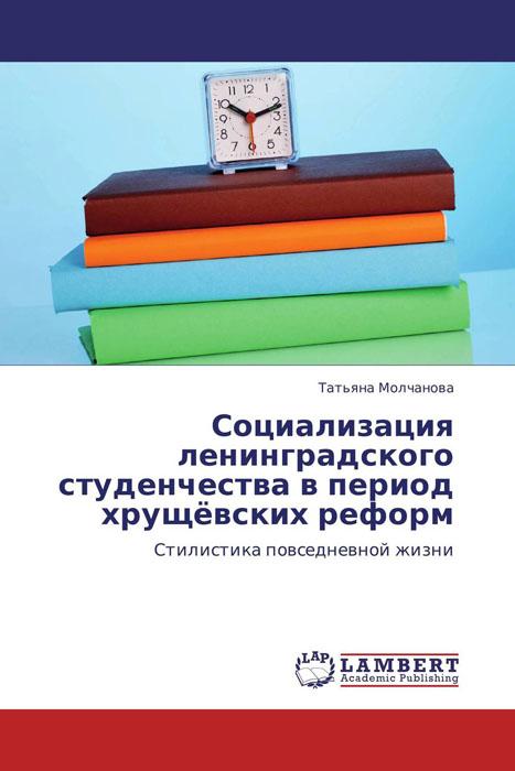 Социализация ленинградского студенчества в период хрущёвских реформ розанов в из жизни исканий и наблюдений студенчества