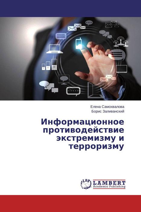 Zakazat.ru Информационное противодействие экстремизму и терроризму