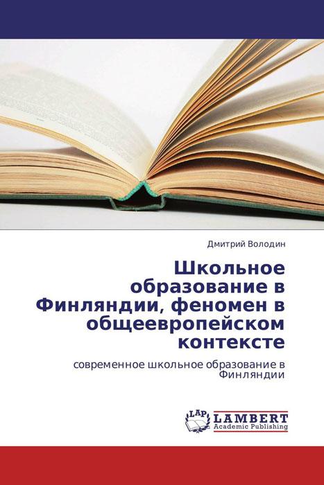 Школьное образование в Финляндии, феномен в общеевропейском контексте дополнительное образование в контексте форсайта