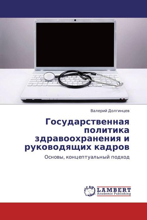 Государственная политика здравоохранения и  руководящих кадров управление занятостью населения в сфере услуг